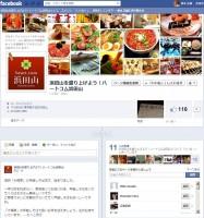 facebookページもあります!