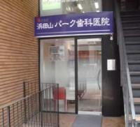 浜田山パーク歯科医院