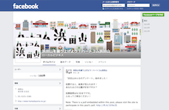 hamadayama-facebookpage